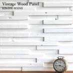ウッド 壁材 古木 ヴィンテージ 木材 壁材で簡単DIY タイル レンガ ブリック 【セラオールドトゥリー KB630R-WHMI シート販売】