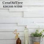 ウッド 壁材 セラオールドトゥリー KB630R-WHSB シート販売  古木 ヴィンテージ 木材 壁材で簡単DIY。 タイル レンガ ブリック 石材との相性もGOOD