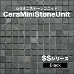 セラミニストーンユニット SSシリーズ 黒 ユニット販売。ストーンタイル 天然石壁材 床材 玄関タイル 内装材 石材 DIY壁材 タイル モザイクタイル 壁用タイル