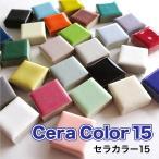 モザイクタイルのセラカラー15 200g/袋!豊富な27カラーのモザイクタイル。今人気の雑貨作り・ミニチュア・DIY・壁用。かわいいタイル