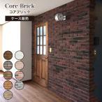 コアブリック ケース売り。壁用レンガ ブリックタイル