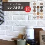 10円サンプル ブリックタイルシリーズ(1品番最大販売個数1です。販売個数1に対して色幅が分かるよう1品番5本をセットにしてお送りいたします。)