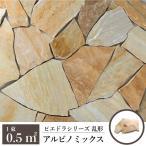 乱形 石材 天然石 乱形石 玄関 アプローチ イエロー 黄色(ピエドラシリーズ アルビノミックス 1束=0.5平米販売)