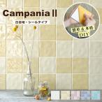 タイル シール カンパニア バラ販売  キッチンタイル デザインタイル 壁タイル 100角タイル シールタイル DIYタイルで簡単DIY