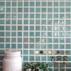 タイル モザイクタイル DIY キッチンタイル オシャレ 浴室タイル 和風タイル デザインタイル DIYタイル(古窯変(こようへん) 35mm角 全色 シート販売)