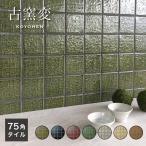 タイル 壁用  キッチンタイル 壁タイル 和風タイル 室