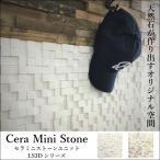 セラミニストーン LS3D 全色 シート販売  天然石 壁用 ストーン タイル 壁材 玄関タイル 床タイル キッチンタイル モザイクタイル 壁タイルでDIY