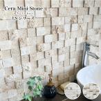 ミニストーンタイル LSシリーズ!天然石をカットしてユニット化した商品。お店や自宅の壁をストーンタイルでDIY。オリジナル家具や雑貨をストーンタイルでDIY。