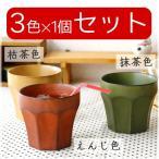 おうちカフェの和食器 アイスコーヒーカップ 3色セット 和陶カップ 食器セット オシャレ フリーカップ コップ 水割りカップ 和風 国産 美濃焼