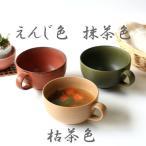 おうちカフェの和食器スープカップ 気軽に飲めるおいしいスープ コーンスープ コンソメ マグカップ マルチボール 冷製スープ 国産 美濃焼
