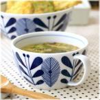 オーランド スープカップ300cc 透明感のある白磁に 北欧風デザイン シチュー マグカップ 付けパン 軽量陶器 北欧食器 国産 美濃焼