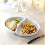 三品仕切りボール 白 仕切皿 三種類のおかず 深め 白い食器 便利 カレー パスタ 洗い物が楽 国産 美濃焼