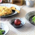 黒潮 3.3寸小鉢 マルチボール ミニボウル 付け出し 一品料理 お浸し鉢 和食器 美濃焼