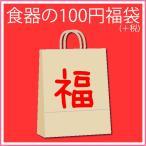 アウトレット食器の100円福袋