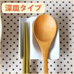 カフェのお箸&スプーン置き 深皿タイプ お客様のご要望にお応えし深くなりました 箸置き フォーク置き 漬物皿 醤油皿 小皿 定番商品