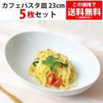 《送料無料》ネクストオーバルパスタボール 23cm 5枚セット シンプル パスタ皿 カフェ食器 ボウル 楕円 だ円 かわいい カワイイ カレー皿 食器 レス