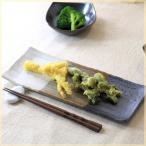 白サビ黒マット秋刀魚皿 サンマ皿 さんま皿 長角皿 寿司皿 焼き物皿 和カフェ皿 古風な感じ 和食器 国産 美濃焼