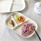 和陶のカラードットランチプレート 大サイズ 仕切り皿 ランチ皿 ワンプレート 2カラー 敬老の日 やさしい雰囲気 和食器 瀬戸焼