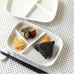 和陶のカラードットランチプレート 小サイズ 仕切り皿 ランチ皿 ワンプレート 2カラー 敬老の日 やさしい雰囲気 和食器 瀬戸焼