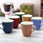 フルーティングマグカップ  オシャレなマグカップ♪ 和風 カップ 陶器 プレゼント 美濃焼