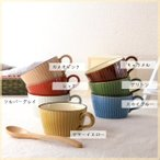 フルーティングスープカップ スープ サラダ カフェオレカップ 小付け シリアル かわいい 和の雰囲気もある洋食器 定番商品 国産 美濃焼