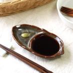 葉っぱの形の仕切り小皿 国産 美濃焼 醤油や漬物用にいかがでしょうか 仕切り皿 和食器 醤油皿 レトロ 木の葉