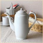 のっぽのシンプルティーポット ホーローではよく見かけるあの形♪北欧 白い陶器 紅茶 ティーバック 2?3人用サイズ