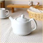 ぽってりティーポット コロンとしたかわいらしさ かわいい ポット 紅茶 おうちカフェ 2?3人用 国産 瀬戸焼
