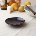 アメ釉丸取り皿