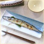 半掛芦 秋刀魚皿 今年の秋刀魚はコレで決まり サンマ皿 角皿 料亭皿 和食器 和食 ご家庭食器 秋といえば 定番商品 国産 瀬戸焼
