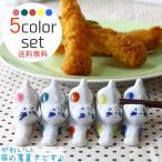 【メール便送料無料】陶器製ネコ箸置き 5色セット