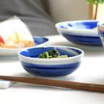 呉須刷毛目 小鉢 10.5cm 国産 美濃焼 3.5寸小鉢 収納35B ボウル ボール 小鉢 鉢 小付け 醤油 奴鉢 おつまみ 青い皿 小さい 小さめ