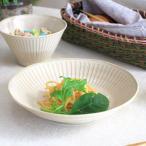 ナチュラル十草 8寸パスタボール チタンマット白 取り分け皿 中皿 丸皿 プレート カフェ食器 和食器 オシャレ さらさら 国産 美濃焼