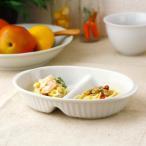 ショッピング仕切り 深さのある仕切りパスタボール 2つのおかずを一つの器に 洋食器 食器 仕切り皿 人気 格安 白い食器 ワンプレート グラタン皿 オーブン ジャガイモ 国産 美濃焼