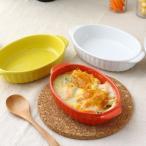 オーバルシンプルグラタン皿