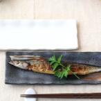和の秋刀魚皿 サンマ皿の基本形 サンマ皿 角皿 料亭皿 和食器 和食 国産 美濃焼