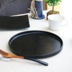 黒結晶 フラットラウンドプレート 24cm 国産 美濃焼 大皿 中皿 取り皿 プレート 丸プレート 丸皿 黒い食器 カフェ 器 お皿 皿 食器 陶器