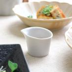 注ぎ口のあるコンパクトソースカップ 国産 美濃焼 タレ ソース メープル 小鉢 デザート カップ スイーツ あんみつ プリン ヨーグルト