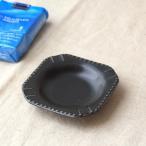黒マット玉縁灰皿 オシャレな黒食器 灰皿 陶器 陶器製 レトロ アシュトレイ 国産 美濃焼