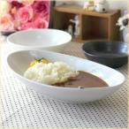 たっぷりパスタ・カレーボール パスタボール 食器 舟形 レストラン カフェ食器 楕円 パスタ 白い食器 美濃焼