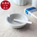 シンプル丸灰皿 10cm 国産 美濃焼 灰皿 アシュトレイ 小型 丸 深め 白い 陶器 磁器 陶磁器 瀬戸物 カフェ 北欧 和モダン おしゃれ