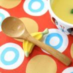 バナナの箸置き お子様が喜びそう 箸置き 箸休め はしおき カフェ食器 ばなな 国産 美濃焼