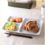 楽天ランチプレート部門最大級の大きさのランチプレート 特大サイズ 大きいプレート 洋食器 仕切り皿 カフェ食器 ワンプレート 国産 美濃焼