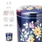 瑠璃金鉄仙 - 4寸    瑠璃の骨壷 手元供養 分骨 納骨 仏具 ペット