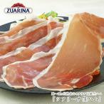 《ツアリーナ》生ハムスライス250g[冷凍]【3〜4営業日以内に出荷】