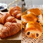 フランス産 冷凍パン ミニクロワッサン・ミニパンオショコラ25g×30個セット選り取り 【送料無料】