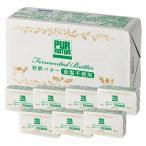 発酵バター 北海道別海町産生乳100% (食塩不使用)450g×8個<br>[冷凍]【3〜4営業日以内に出荷】