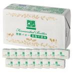 北海道別海町産生乳100% 発酵バター(食塩不使用)450g×16個<br>[冷凍]【3〜4営業日以内に出荷】