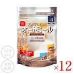日食 日本食品製造プレミアムピュアオートミール300g×12袋[常温/全温度帯可]【5〜8営業日以内に出荷】
