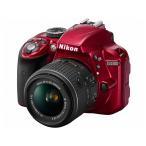 ニコン D3300 18-55 VRII レンズキット レッド(新品・即納)